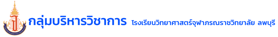 กลุ่มบริหารวิชาการ โรงเรียนวิทยาศาสตร์จุฬาภรณราชวิทยาลัย ลพบุรี