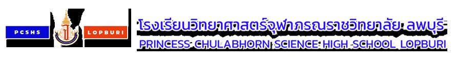 Princess Chulabhorn Science High Scool Lopburi